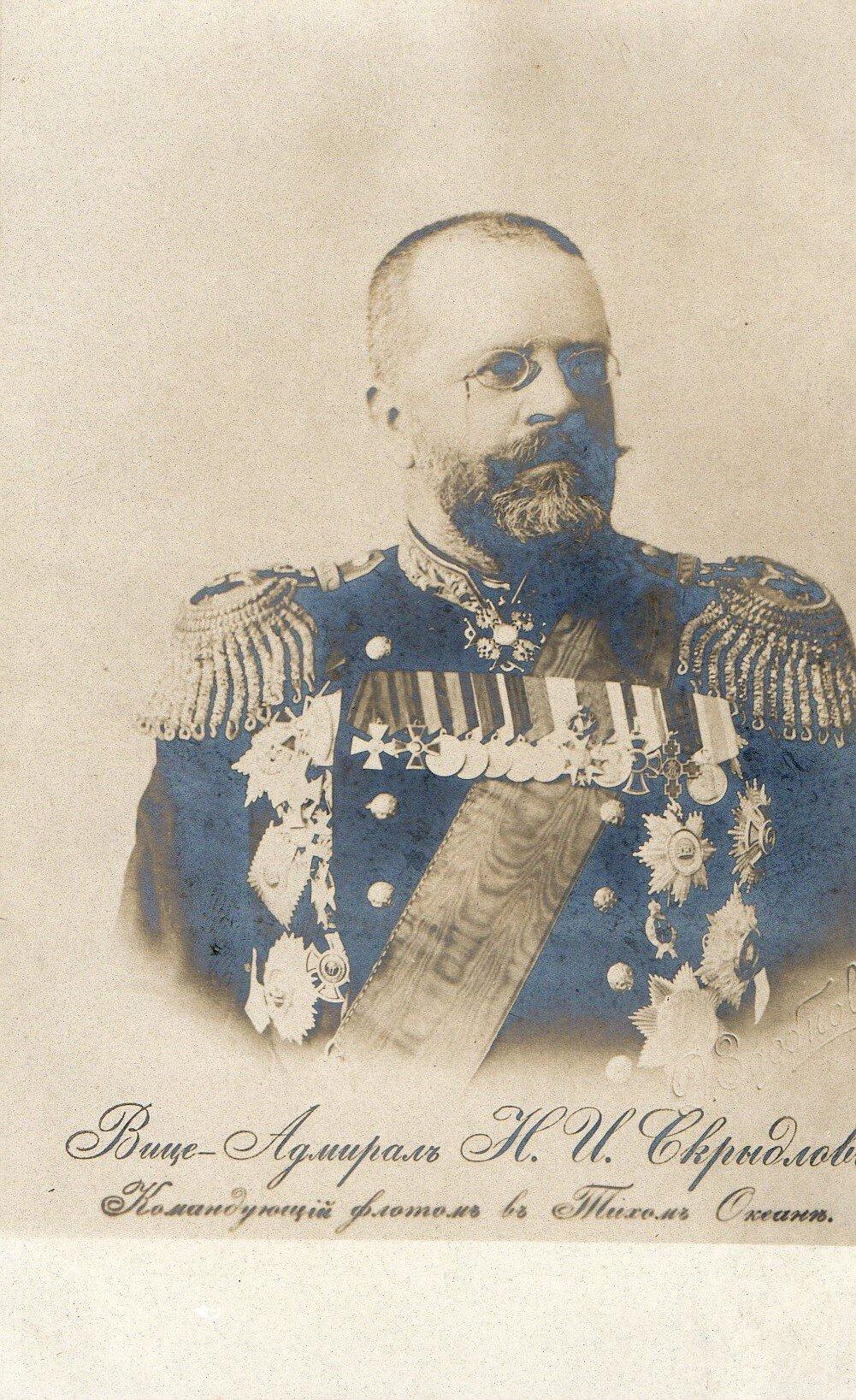 1900-е. Вице-Адмирал Н.И.Скрыдлов. Командующий флотом в Тихом Океане