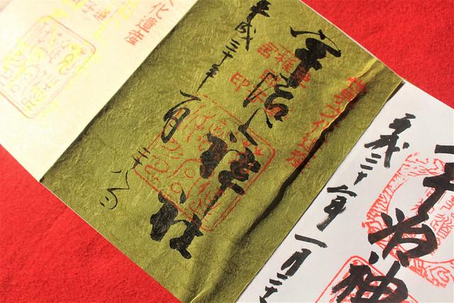 ujigami-gosyuin5012
