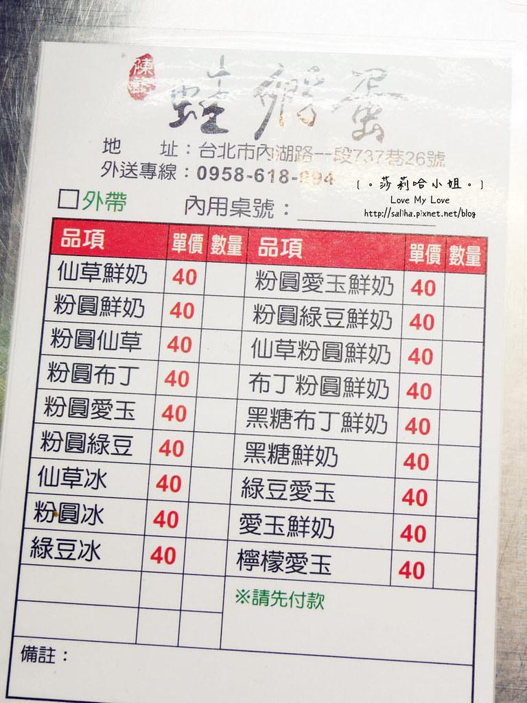 內湖一日遊好吃小吃必吃推薦 (11)