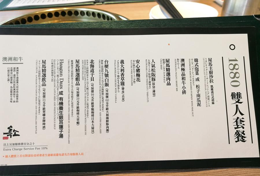 屋馬燒肉 菜單 menu 價位07