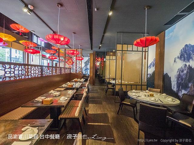 品渝宴川菜館 台中餐廳 48
