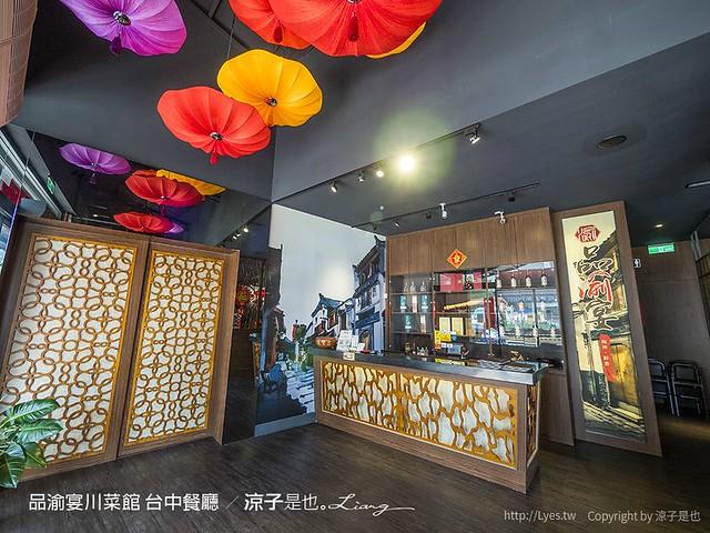 品渝宴川菜館 台中餐廳 50