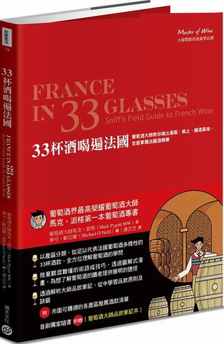 33杯酒喝遍法國