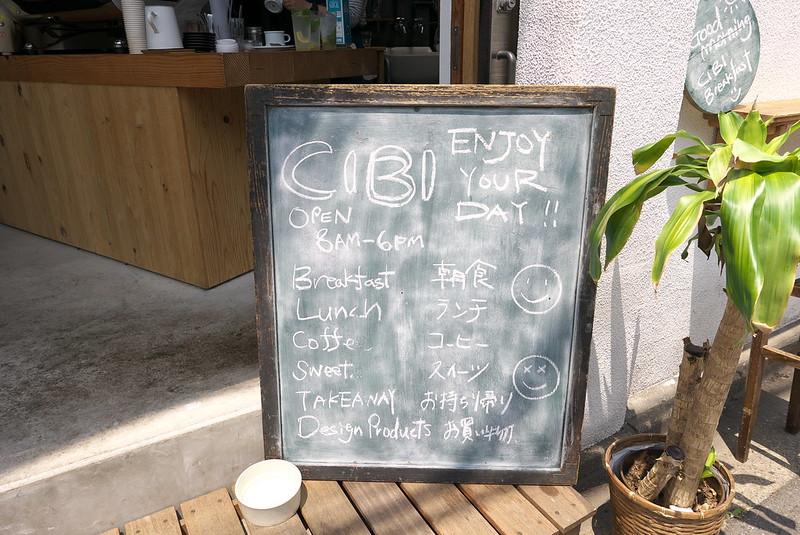文京区千駄木 CIBI