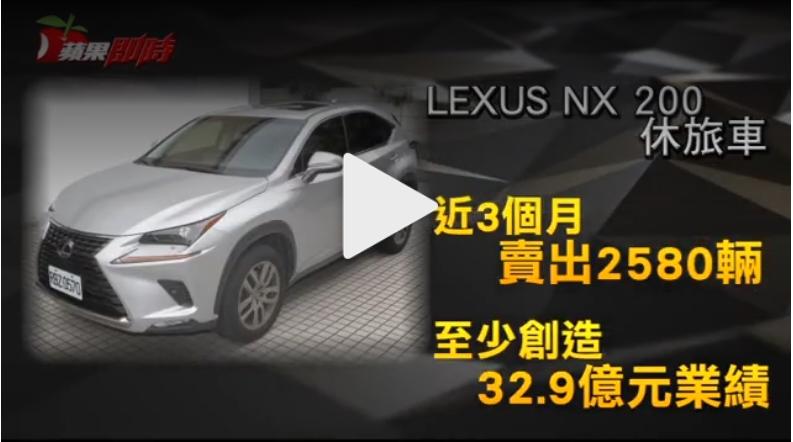 NX200新聞截圖