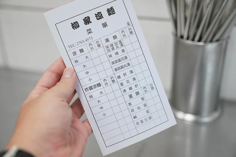 柳家涼麵 (6)