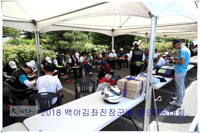제9회 백야김좌진장군배 철인3종대회 / KTF시리즈 장거리