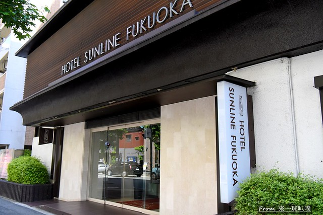 福岡博多站前SUNLINE飯店17