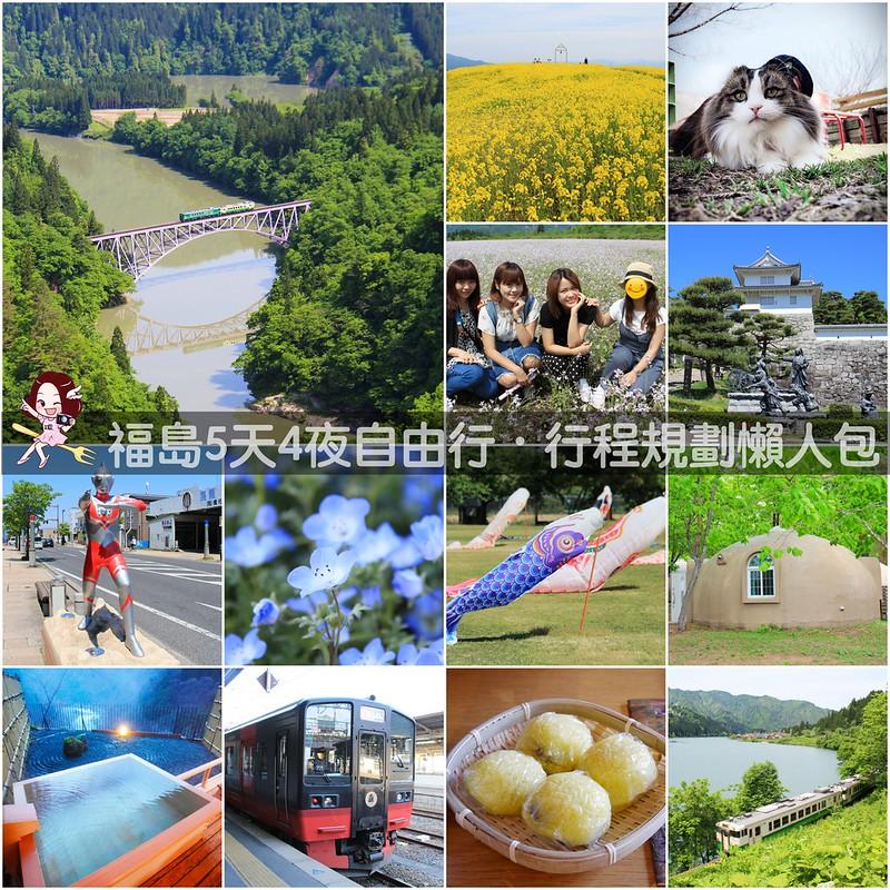 collage-001福島5天4夜