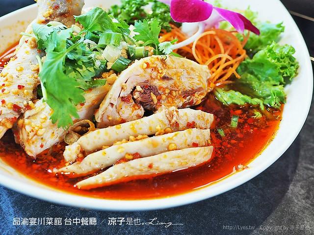 品渝宴川菜館 台中餐廳 41