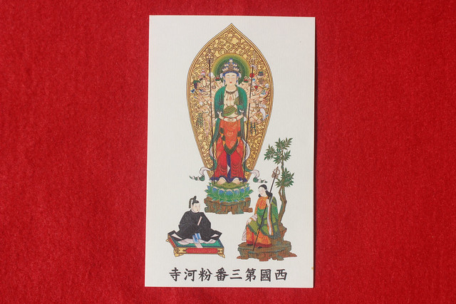 kokawadera-gosyuin004