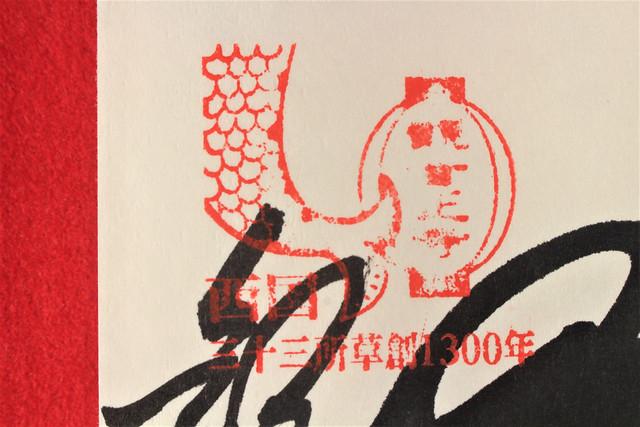 kannon-gosyuin019