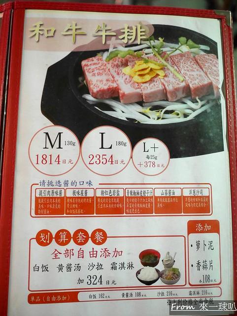 極味屋鐵板牛肉漢堡排  極味や 博多店07