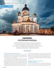 "Журнал ""Вояж"" №199 (voyagemagazine.ru)"