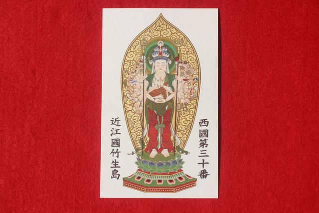 hougonji-gosyuin011