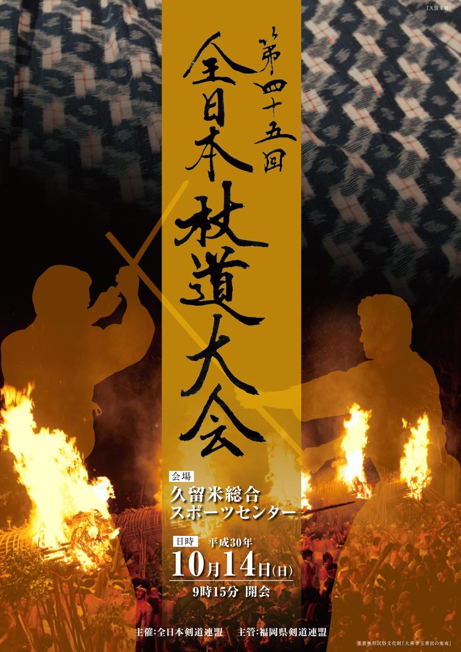 第45回全日本杖道大会 プログラム表紙