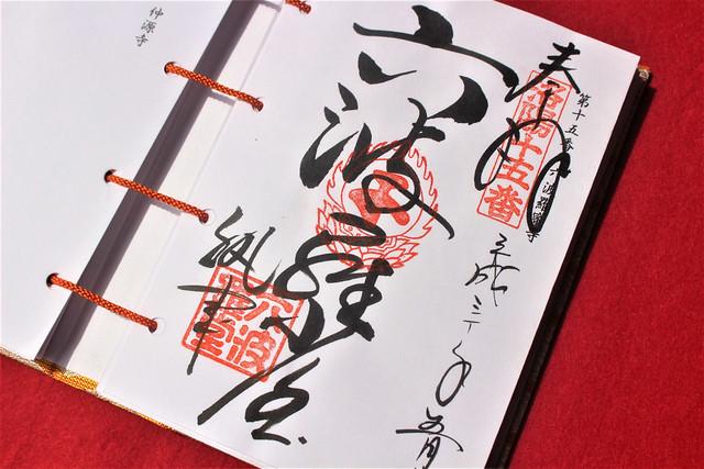 rokuhara-gosyuin010