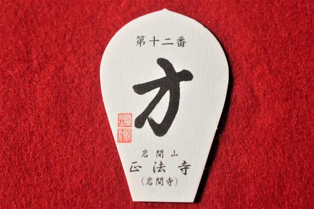 iwamadera-gosyuin003