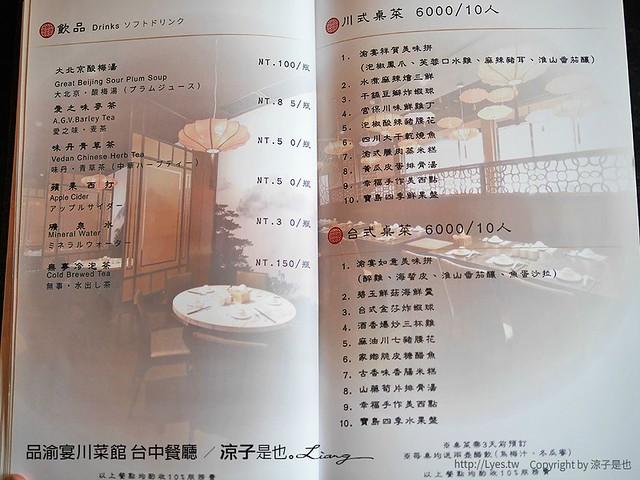 品渝宴川菜館 台中餐廳 10