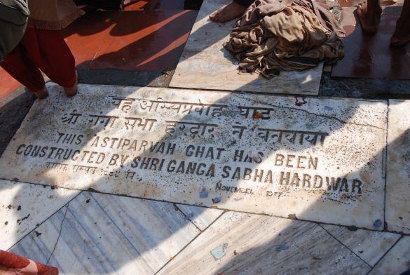 DSC_9181Haridwar Astiparvah Ghat