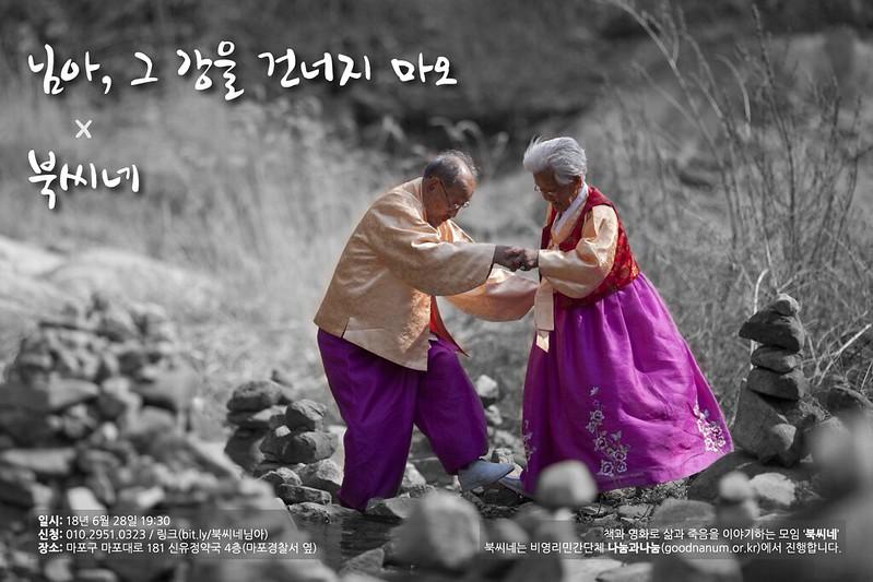 님아-그-강을-건너지-마오(최종)
