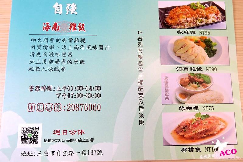 海南雞飯三重便當簡餐IMG_6559_Fotor.jpg