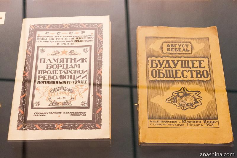 Первые советские книги
