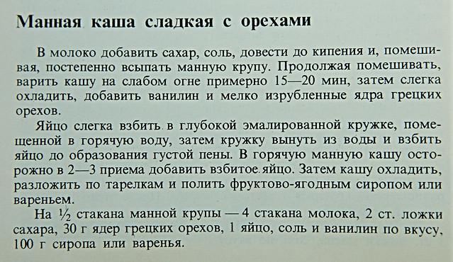 Сладкая манная каша с орехами по рецепту из Книги о вкусной и здоровой пище | HoroshoGromko.ru