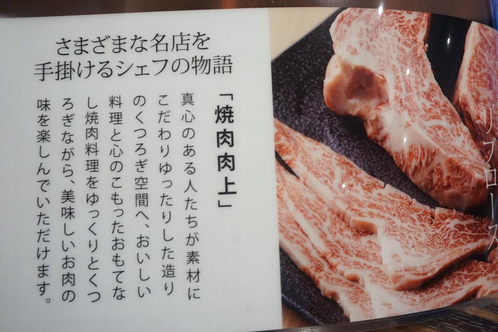 NIKUZO(江古田)