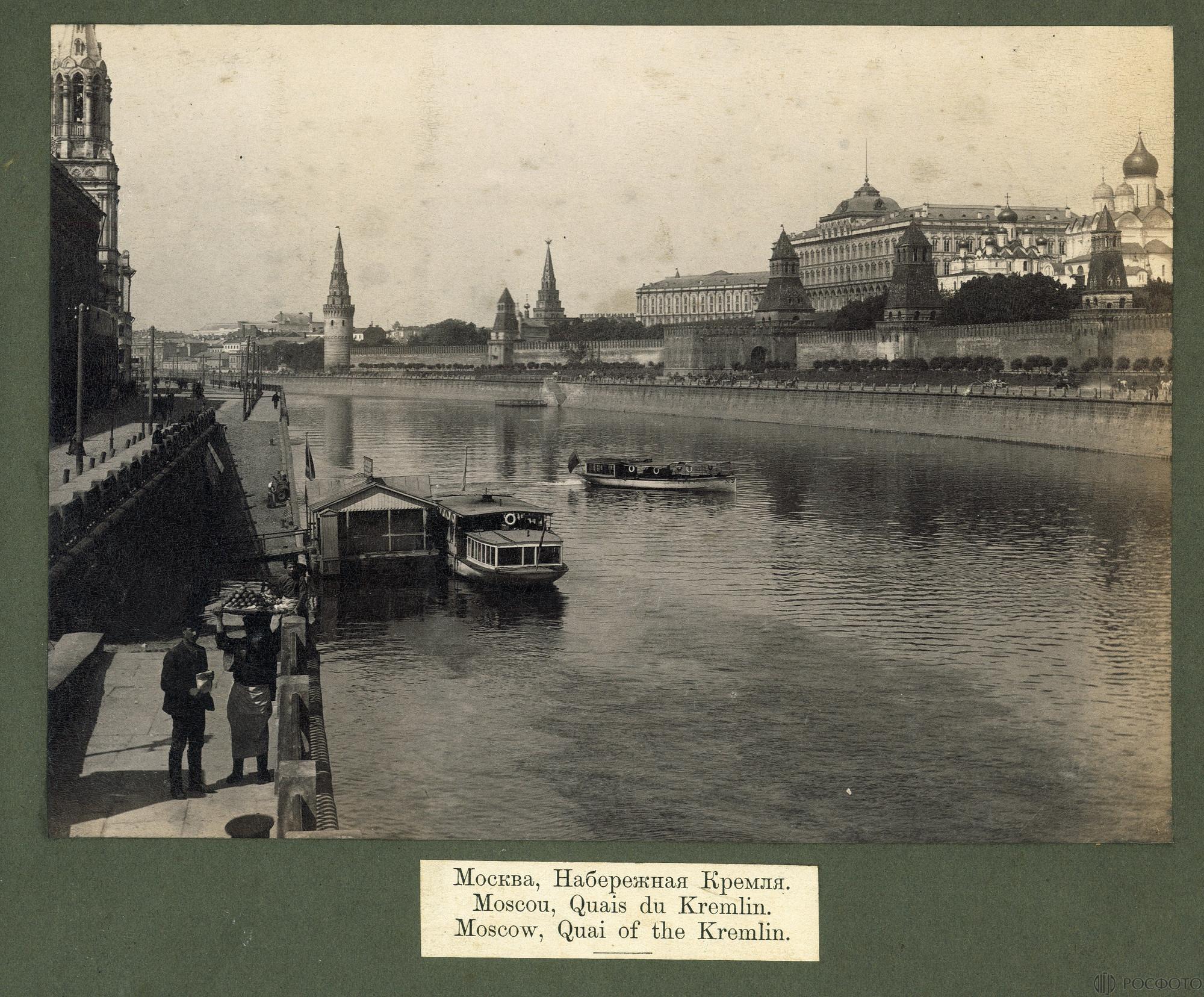 Вид на московский Кремль и набережная Кремля