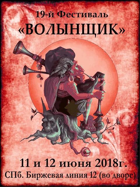 """2018-06-11. Фестиваль """"Волынщик XIX"""""""
