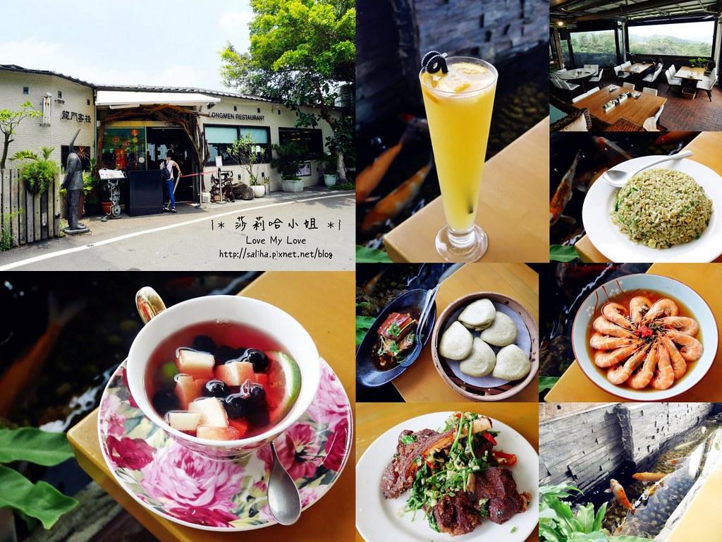 台北貓空人氣餐廳龍門客棧 (43)