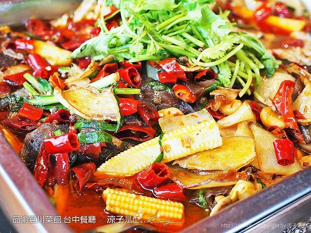品渝宴川菜館 台中餐廳 39