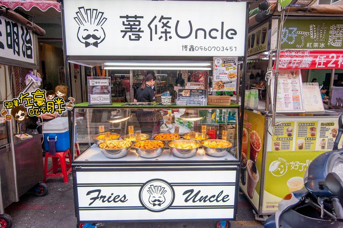 高雄薯條Uncle-1