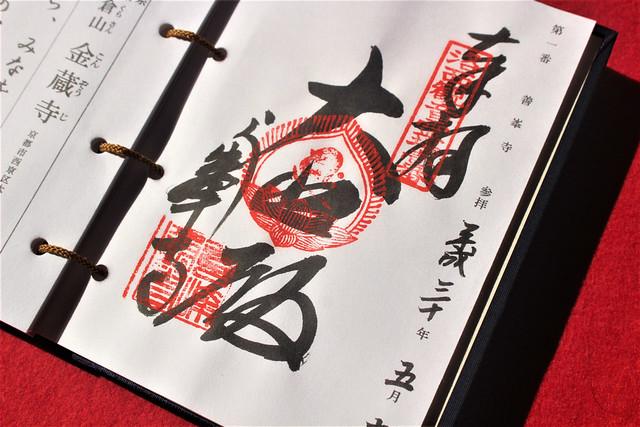 yoshiminedera-gosyuin024
