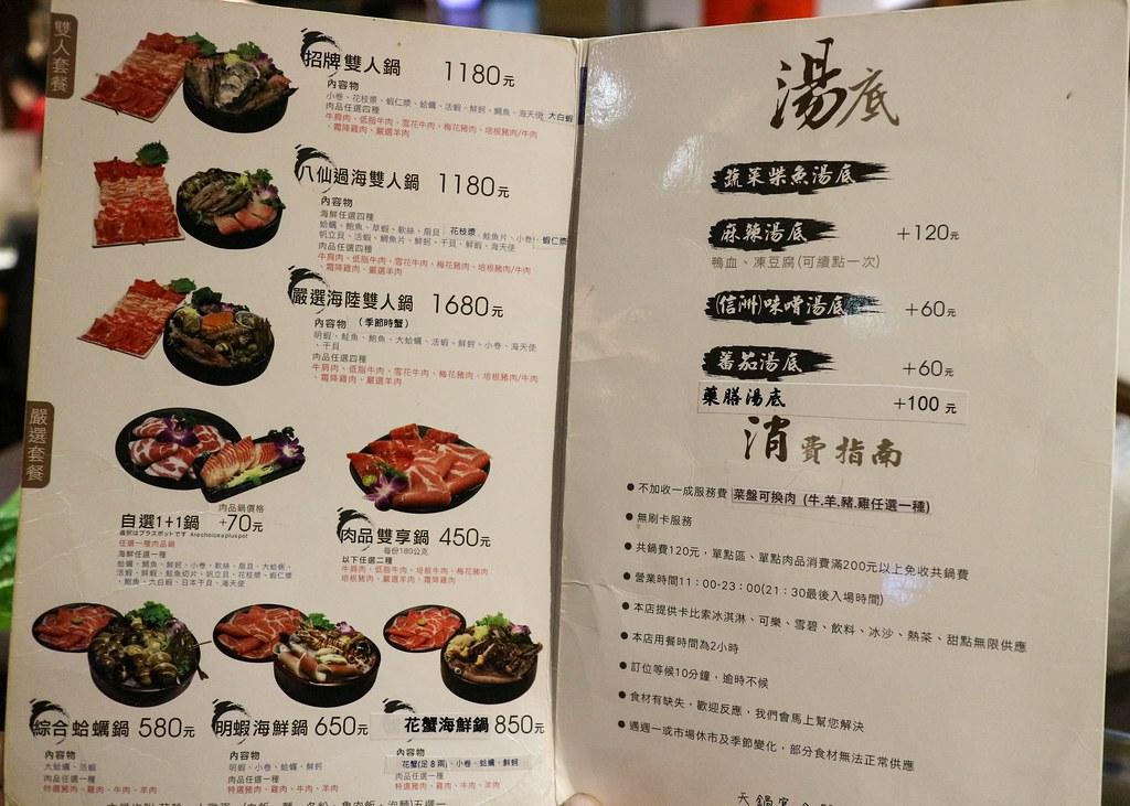 天鍋宴-芝山店 (3)