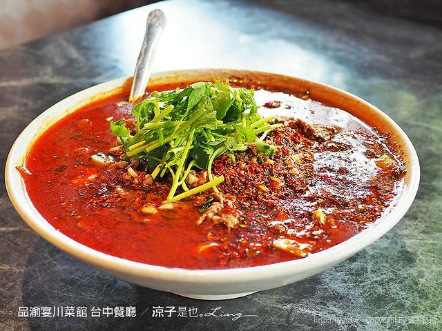 品渝宴川菜館 台中餐廳 13