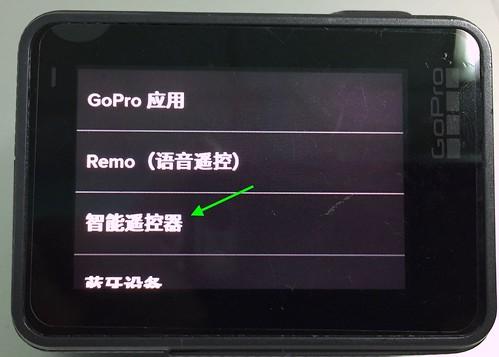 Smart Remote 設定3