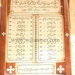 لوحة رخامية بمدخل الكنيسة عليها اسماء البطاركة في كنيسة حارة زويلة