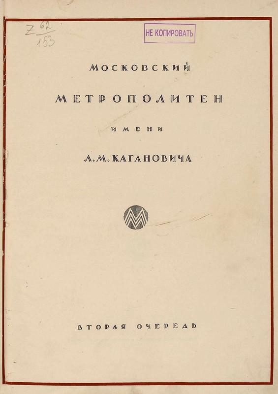 1941. Архитектура Московского метрополитена. 2-я очередь