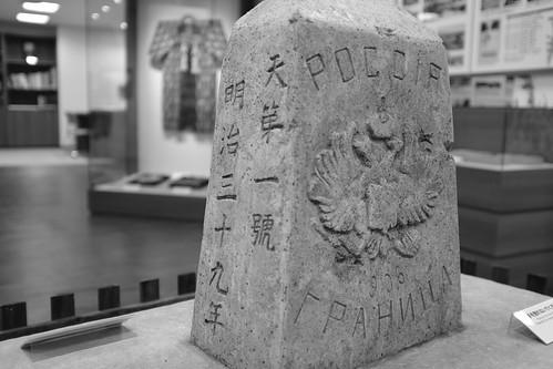 'Wakkanai Karafuto Museum' on 26-05-2018 (1)