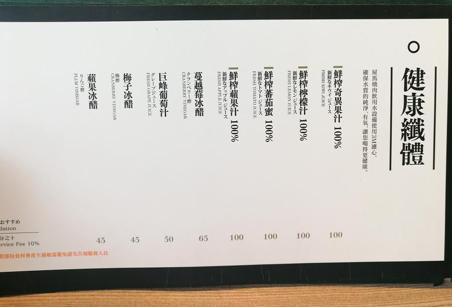 屋馬燒肉 菜單 menu 價位12