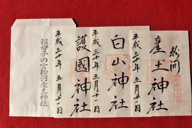 kokawadera-gosyuin012