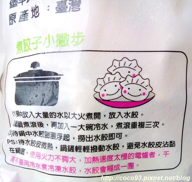 蔥媽媽爆汁水餃 (9)