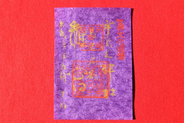 紫の御朱印「離宮」