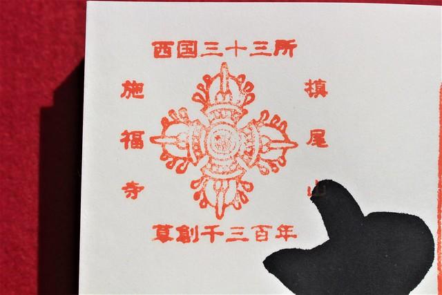 施福寺の西国三十三所の御朱印(1300年記念限定の「記念印」)