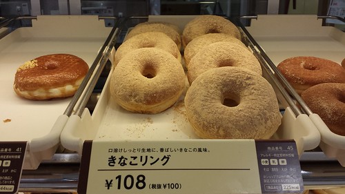 Japanesey Doughnut