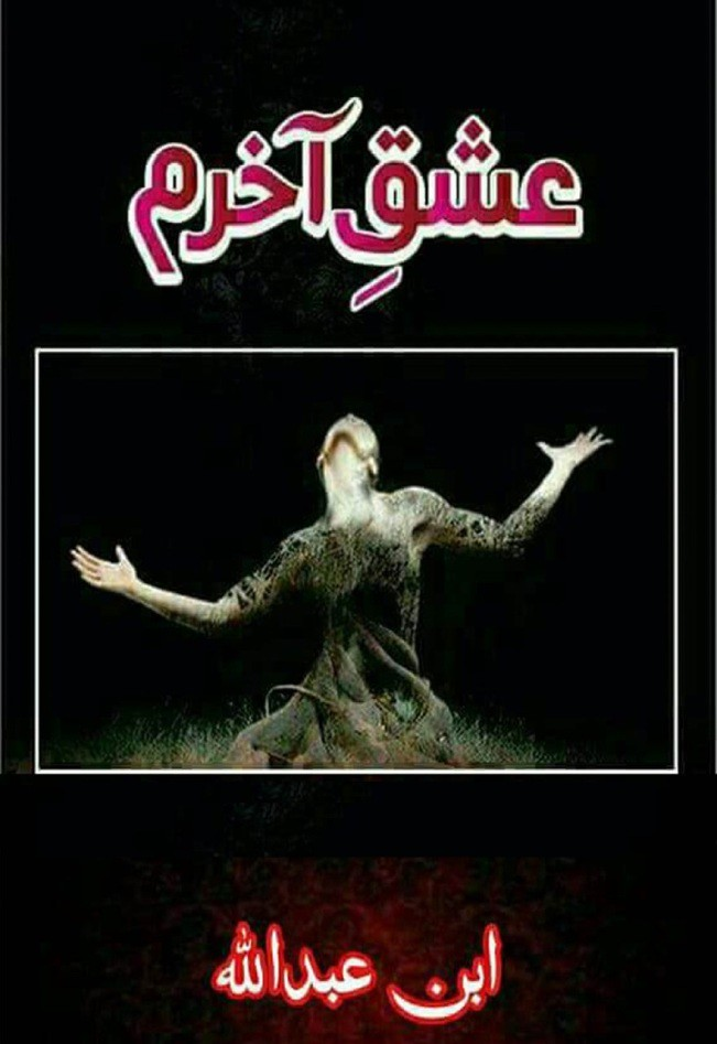 Ishq Aakhram Complete Novel By Ibn E Abdullah
