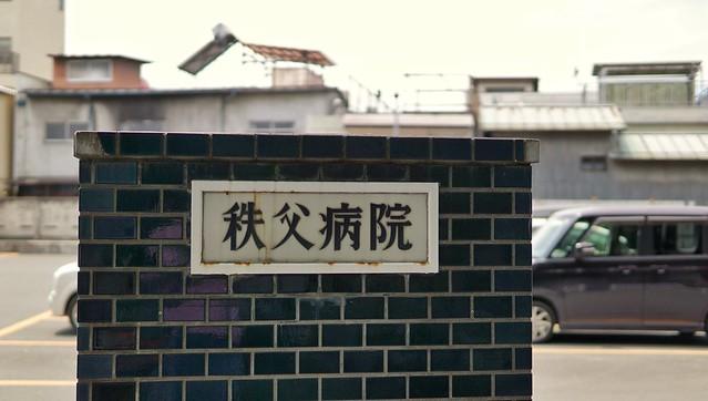 DSC09256-01秩父神社
