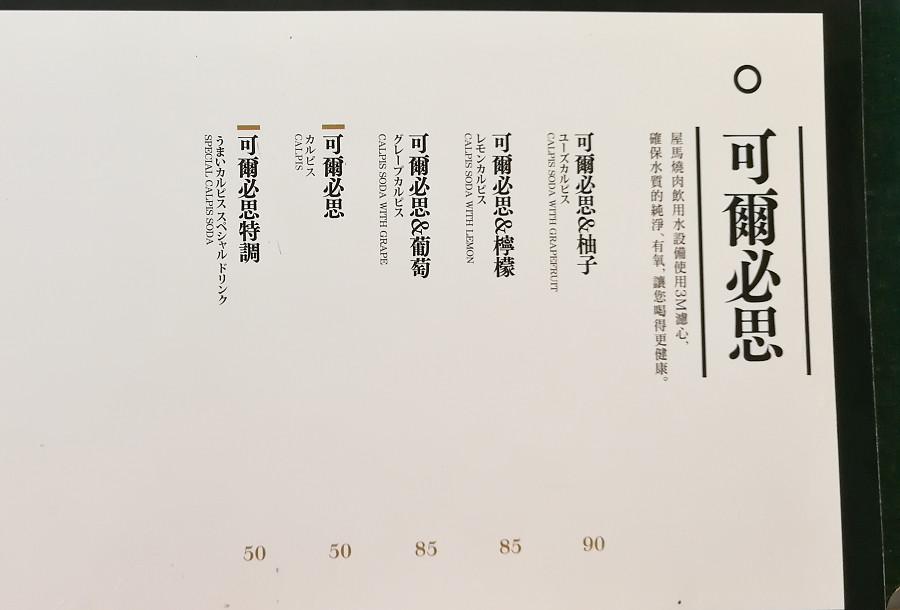 屋馬燒肉 菜單 menu 價位14